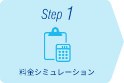 Step1 料金シミュレーション