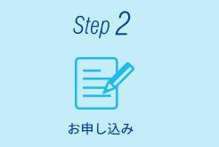Step2 お申し込み