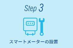 Step3 スマートメーターの設置