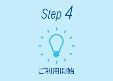 Step4 ご利用開始