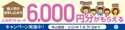 個人宅のお申し込みで、6,000円分のJCBギフトカードプレゼント!キャンペーンページはこちら