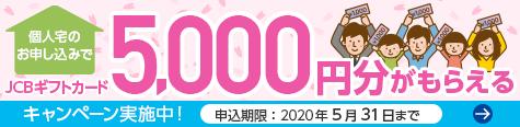 個人宅のお申し込みで、5,000円分のJCBギフトカードプレゼント!2020年5月31日までキャンペーン実施中!